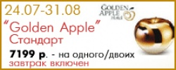 Гостиница Golden Apple Boutique Hotel (Голден Эппл) — интернет-баннер